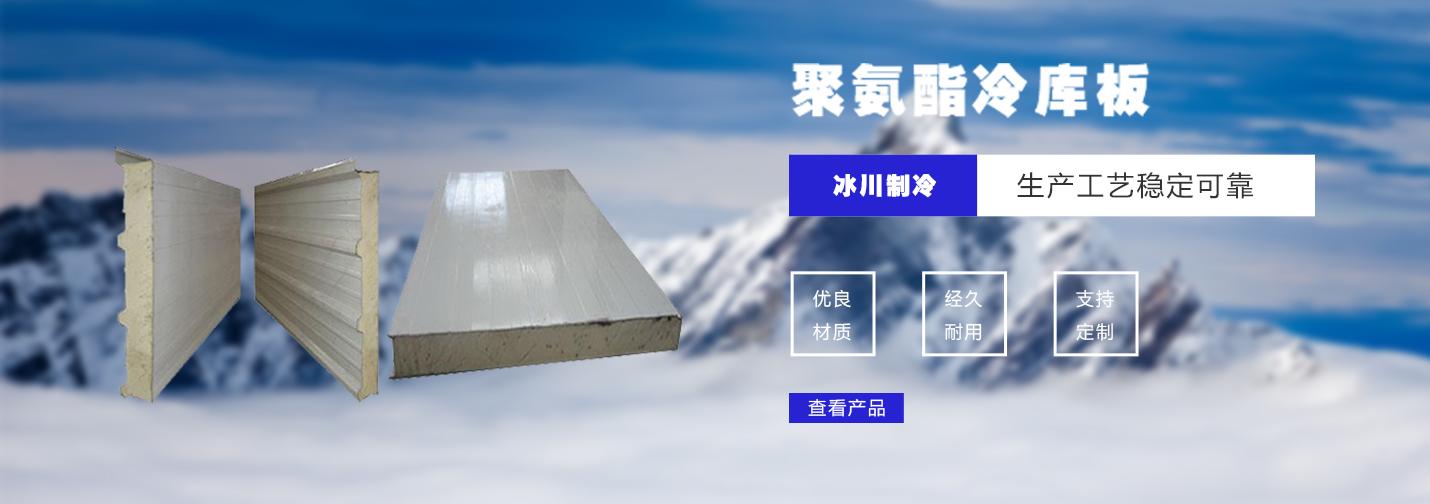 内蒙古聚氨酯板